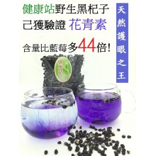 黑杞子Black Goji Berry