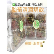 胎菊清潤焗飲  Chrysanthemum Moisture Tea Bag