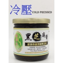 冷壓黑芝麻醬(345ml大裝)Cold Pressed Sesame Paste