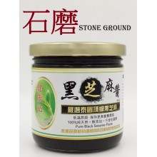 石磨黑芝麻醬(345ml大裝)Stone Ground Sesame Paste